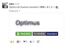flywheel-standard に準拠したところを slack で共有している様子