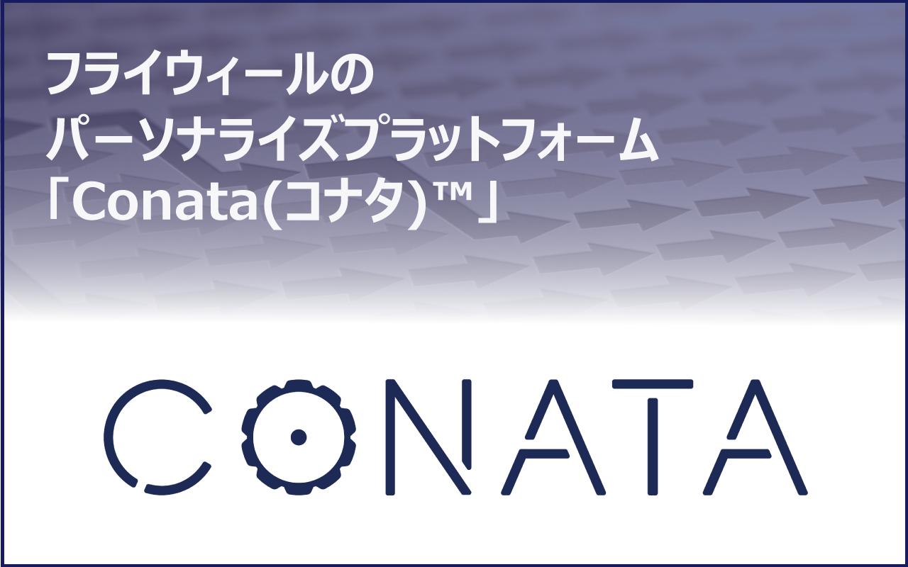フライウィールが提供するパーソナライズプラットフォーム「Conata (コナタ)™」