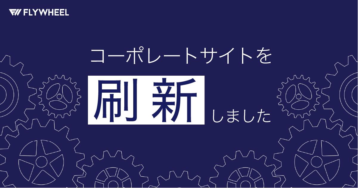 フライウィールWebサイト リニューアル公開