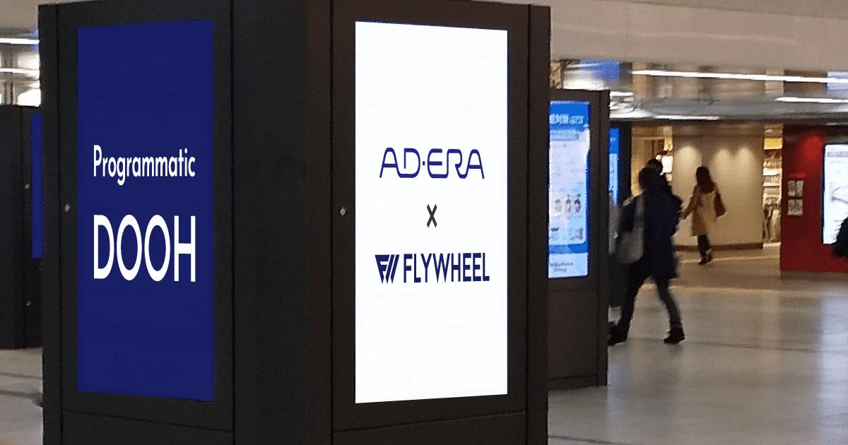 フライウィール、大阪メトロ アドエラ向けにDOOHのプログラマティック広告配信プラットフォームを提供