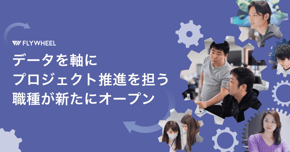【新規採用開始】ストラテジックパートナーマネージャー