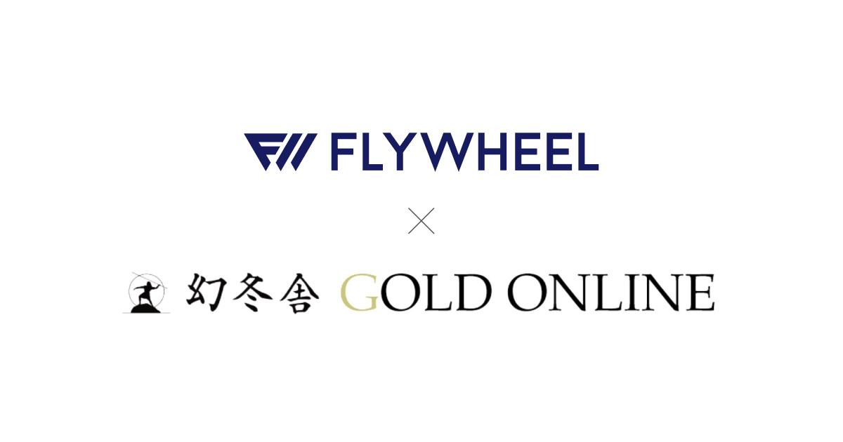 フライウィール、幻冬舎ゴールドオンラインへマルチコーパスレコメンドを活用したパーソナライズ技術提供を開始